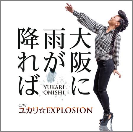 onishi_single_1.jpg